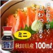 【人気商品】高級かけ醤油(100ミリリットル)