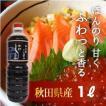 【人気商品】高級かけ醤油(1リットル)