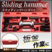 板金用ハンマーセット スライディングハンマー Type-1