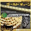 バイクチェーン バイク用交換チェーン ゴールドタイプ SFR製 ノンシールタイプ 420-130Lゴールドチェーン
