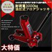 ガレージジャッキ 油圧式 フロアジャッキ 耐荷重3t