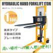 フォークリフト 低床タイプ油圧 手動兼用ハンドフォーク 最大積載1000kg