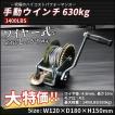 ハンドウインチ ワイヤー式 最大牽引630kg 手動ウインチ
