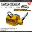 リフティングマグネット100kg リフマグ 電源不要 永久磁石