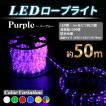 1250球 50m    LEDロープライト クリスマスイルミネーション/チューブライト紫