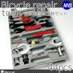 自転車修理工具セット 44pc