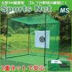 ゴルフネット 野球練習ネット スポーツネット 練習用ネット 3mx3mx3m