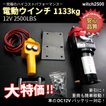 電動ウインチ リモコン付き DC12V 2500LBS(1133kg)