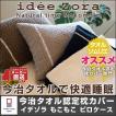 今治タオルの枕カバー idee Zora イデゾラ ナチュラルタイム もこもこ ピロケース ピローケース ギフト  国産 日本製