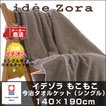今治タオル タオルケット  idee Zora イデゾラ ナチュラルタイム もこもこ タオルケット シングルサイズ ギフト 送料無料 ギフト  国産 日本製