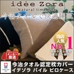 今治タオルの枕カバー idee Zora イデゾラ ナチュラルタイム パイル ピロケース ピローケース ギフト  国産 日本製