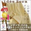 今治タオル タオルケット idee Zora イデゾラ ナチュラルタイム パイル タオルケット シングルサイズ ギフト  ギフト  国産 日本製
