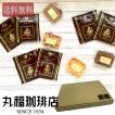 コーヒー 焼き菓子 詰め合わせ ドリップコーヒー&プチパウンド お試し セット メール便限定 送料無料