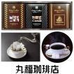 丸福珈琲店 ドリップ珈琲3箱セット(3種詰合) ドリップコーヒー ギフト