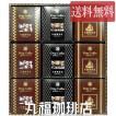 コーヒー ギフト 丸福珈琲店 ドリップコーヒー 3種類 9箱セット 送料無料 ドリップバッグ 個包装 プレゼント 手土産 贈答用 父の日