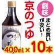 京のつゆ 400ml×10本 創味 業務用まとめ買い 選りすぐりの材料と確かな技で作り上げた上品でまろやかな濃厚つゆです 創味食品