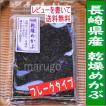 レビューを書いて 送料無料(ネコポス限定) 当店オリジナル長崎県産 乾燥めかぶ フレークタイプ 45g 商品番号00520