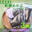レビューを書いて 送料無料(ネコポス限定) 超お買い得 当店オリジナル長崎県産 乾燥めかぶ フレークタイプ 3袋セット