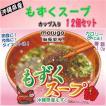 沖縄県産 もずくスープ カップ入 12個セット 商品番号05014-12