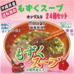 沖縄県産 もずくスープ カップ入 24個セット 送料無料 商品番号05014-24