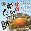 味付けめかぶたたき 醤油味 1個〜 商品番号05024-1