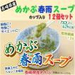長崎県産 めかぶ春雨スープ カップ入 12個セット