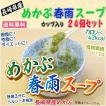 長崎県産 めかぶ春雨スープ カップ入 お買い得24個セット 送料無料!!
