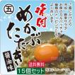 味付けめかぶたたき 醤油味 15個セット 送料無料 商品番号05024-15