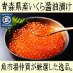 魚市場仲買人が選んだ極上のイクラ醤油漬け(青森県産鮭卵!) 業務用たっぷり500g入