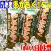石川県産 あかもく 無添加・無調味 70g×20食セット ※数量限定 80セット※ 希少な日本海産!お急ぎください!レシピ付。