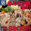 冬の味覚 山口県産【あんこう鍋】 2〜3人前 鍋のシメに中間産米麺付 レシピ付で初めてでも簡単