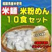 米麺 12食セット 米めん  米粉 グルテンフリーのスローフード 小麦大豆不使用