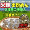 海藻入米麺 マルゴめん10食セット ダイエット&健康応援♪米粉麺に海藻(アカモク、モズク、クロメ、メカブ、ガゴメコンブ)配合!小麦不使用。