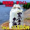 福岡県産(中間市) 夢つくし 3kg 発送前に精米 使いやすいサイズ