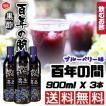 飲むお酢 黒酢百年の間 ブルーベリー味 900ml X 3本セット