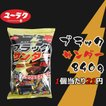 ★送料無料★有楽製菓ブラックサンダーミニバービッグシェアバッグ 840g★
