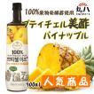 【送料無料】ミチョ パイナップル900ml