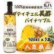【送料無料】ミチョ パイナップル900mlx3個
