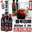 飲むお酢 黒酢百年の間 ざくろ味 900ml X 3本セット