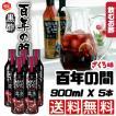 飲むお酢 黒酢百年の間 ざくろ味 900ml X 5本セット