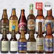 飲みやすい地ビール・クラフトビールギフト12本セット...