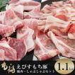 淡路島えびすもち豚 焼肉しゃぶしゃぶ用セット 1.1kg(各550g)   肩ロース 冷凍配送