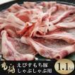 淡路島えびすもち豚 しゃぶしゃぶ用 1.1kg(550g×2袋)   肩ロース 冷凍配送