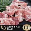 淡路島えびすもち豚 焼肉用 1.1kg(550g×2袋)   肩ロース 冷凍配送