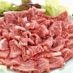 淡路牛 焼肉用 800g 冷凍配送