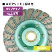 【C-2】カップコンクリート 乾式  [仕上研磨用]