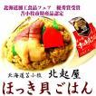 ホッキ貝ごはん120g 北海道苫小牧産ホッキ貝使用 炊き込みご飯 苫小牧市特産品認定 北起屋