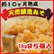 調味料 味噌 米味噌 米みそ 麹 大豆 ふるどの 天然醸造 みそ 1kg袋5ヶ入 ふくしまプライド。体感キャンペーン(その他