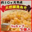 調味料 味噌 米味噌 米みそ 麹 大豆 ふるどの 天然醸造 みそ 1kgカップ3ヶ入 ふくしまプライド。体感キャンペーン(その他)