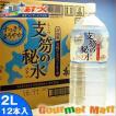 北海道の天然水 支笏の秘水(2L×12本)
